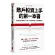 散戶投資上手的第一本書:投資股市最該懂的45件事,教你買對賣對,抓住賺錢機會(最新增訂版) product thumbnail 1