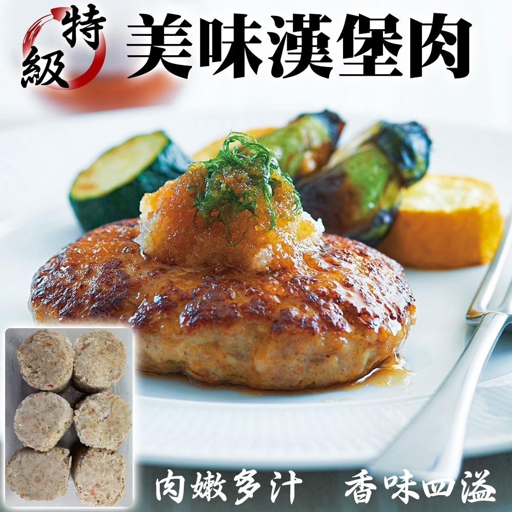 海陸管家-台式豬肉漢堡肉排4盒(每盒6片/約390g)