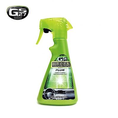 GS27法國原裝進口明亮撥雨劑