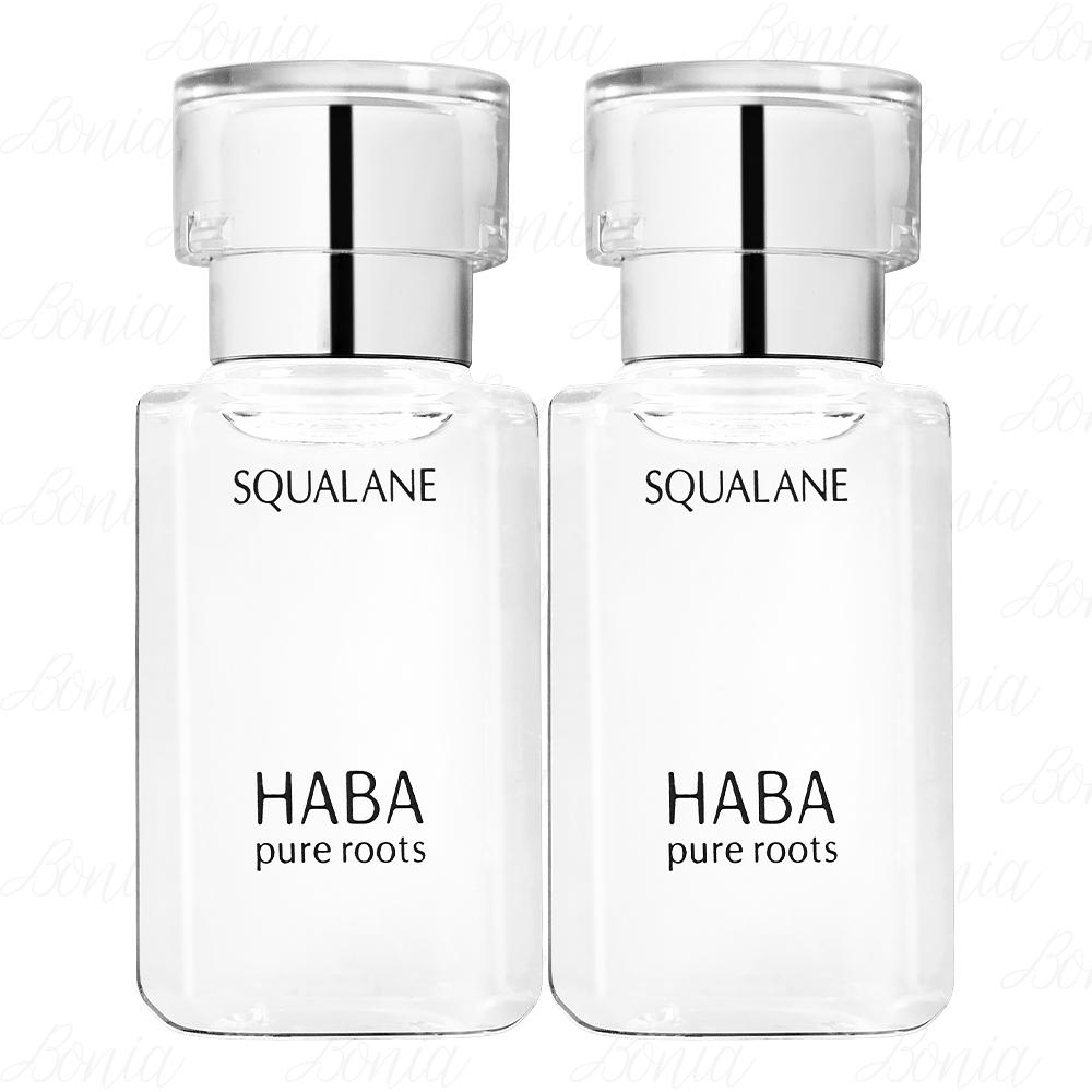 HABA 無添加主義 純海角鯊精純液I(15ml)*2