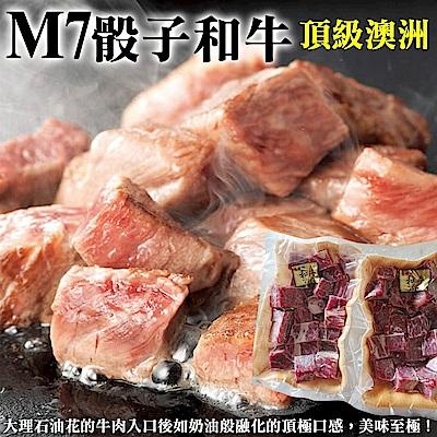 (滿699免運)【海陸管家】澳洲M7頂級骰子和牛(每包約150g) x1包