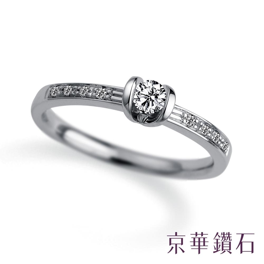京華鑽石 鑽石戒指 18K 含情 共0.15克拉 女戒