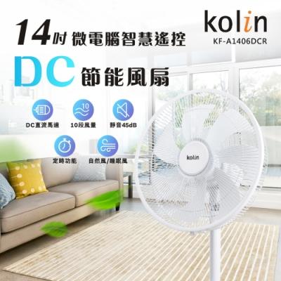 Kolin歌林 14吋 10段速微電腦遙控擺頭DC直流電風扇 KF-A1406DCR