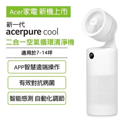 [登錄送500購物金] 新一代 acerpure cool 二合一空氣循環清淨機 AC551-50W