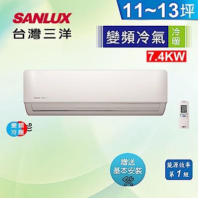 台灣三洋SANLUX 9-13坪時尚變頻一對一冷暖SAE-V74HF/SAC-V74HF