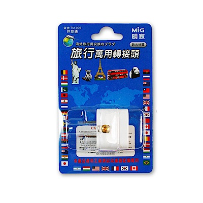 明家MIG-國外旅行萬用轉接頭(TM006)