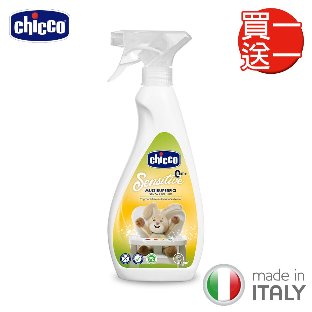 [買一送一]chicco-多功能抗菌清潔噴霧500ml