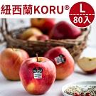 [甜露露]紐西蘭KORU蘋果80顆入原裝箱(18kg)