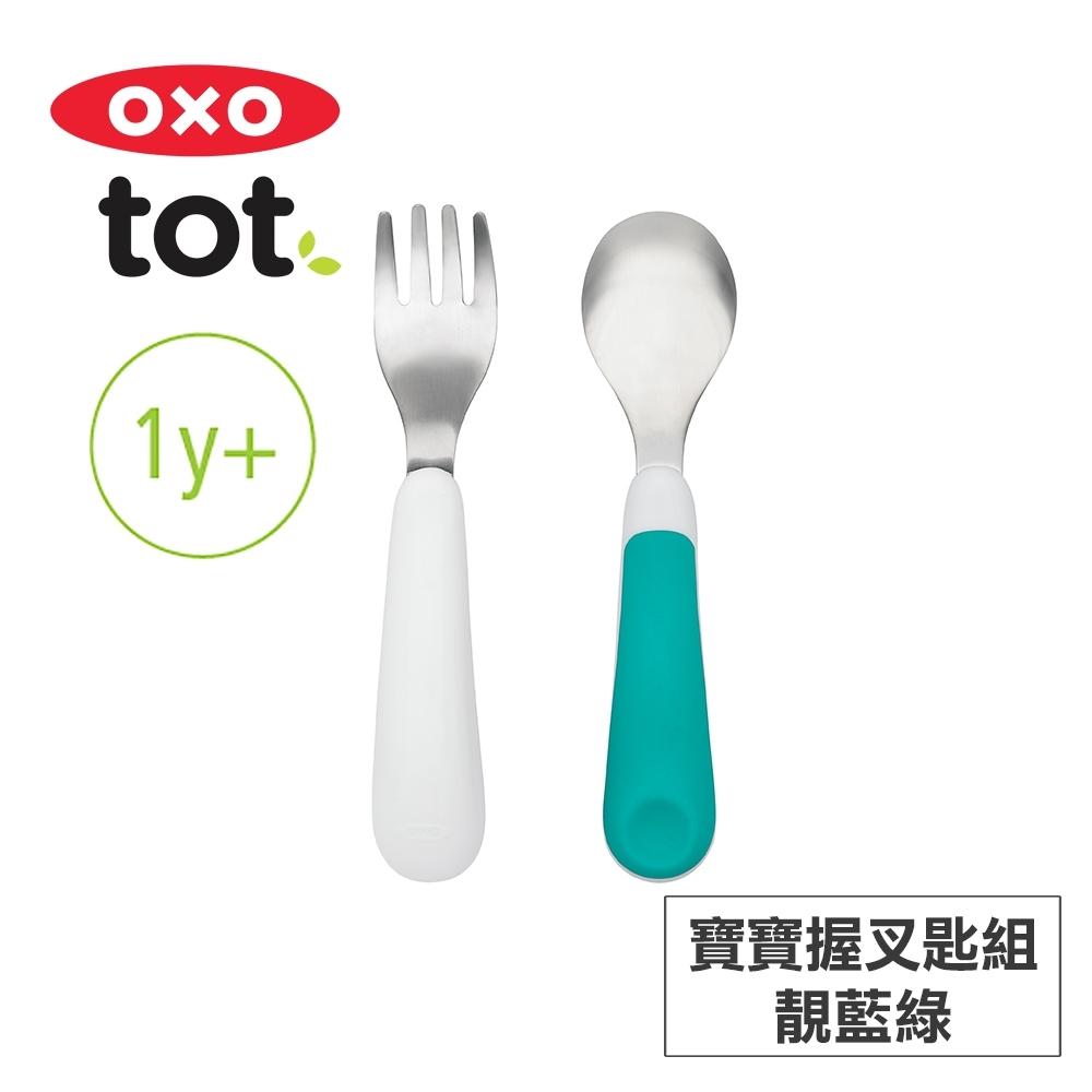 美國OXO tot 寶寶握叉匙組-靚藍綠