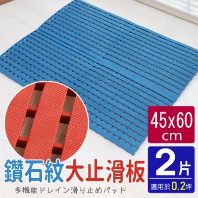 【AD德瑞森】鑽石紋45CM工作棧板/防滑板/止滑板/排水板(2片裝-適用0.2坪)