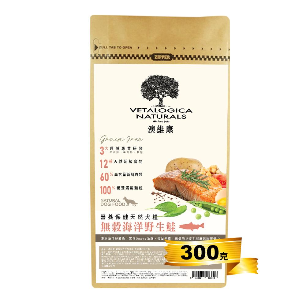Vetalogica 澳維康 營養保健天然糧 澳洲鮮鮭狗糧 300公克三件組