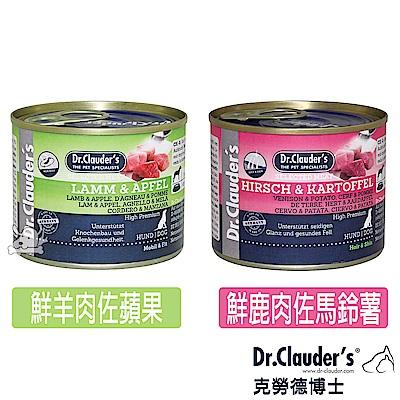 Dr.clauder's 克勞德博士 犬用主食罐 200g X 12罐