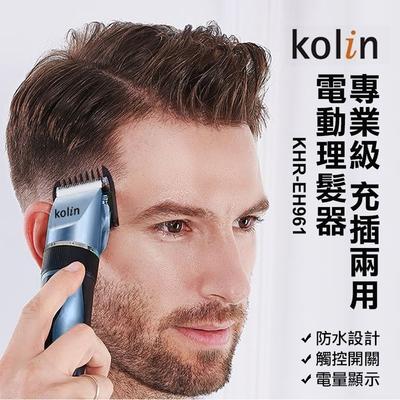 Kolin 歌林充電式理髮剪(KHR-EH961)