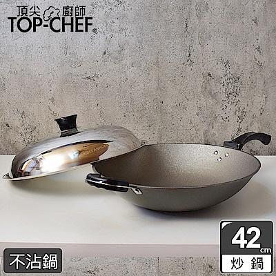 頂尖廚師 Top Chef 鈦合金頂級中華 42 公分不沾炒鍋