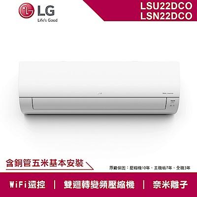 LG樂金 豪華清淨型 2-4坪雙迴轉變頻冷專一對一空調LSU22DCO_LSN22DCO