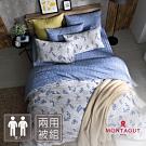MONTAGUT-靛藍雨林-100%純棉-兩用被床包組(雙人)