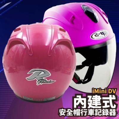 『I-MINIDV 時尚R帽』G1 內建式行車記錄器安全帽 雙導流|經典貓耳|抗UV鏡片|內襯全可拆洗|外銷日本式樣款|安全帽|機車|鏡片|抗菌|待機長達30天