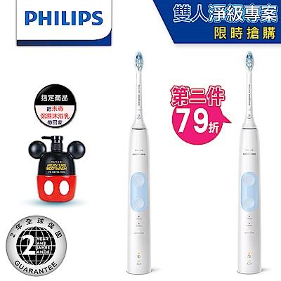 【雙人淨級專案】飛利浦 智能護齦音波震動牙刷HX6859(晴空白)二入