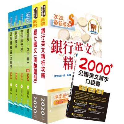 土地銀行(場外監控稽核人員)套書(贈英文單字書、題庫網帳號、雲端課程)