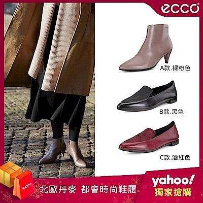 ECCO 都會時尚全真皮 正裝平底 短靴 舒適休閒鞋 百搭色系 多款任選