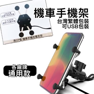 【繁體盒裝】 X型機車手機支架 摩托車手機支架 機車手機架 手機導航支架 勁戰 VJR JETS