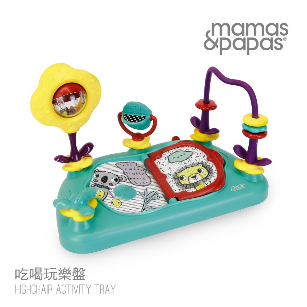 Mamas&Papas 吃喝玩樂盤