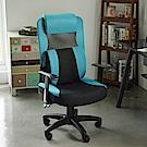 Home Feeling 洛伊T扶手頭靠高背電腦椅/辦公椅/附大腰枕(6色)