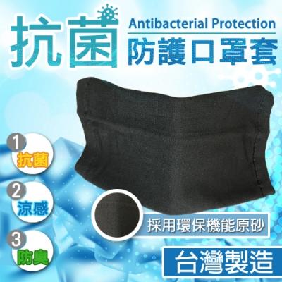 【Amazon嚴選】台灣製抗菌涼感不悶熱除臭口罩防護套(12入組)