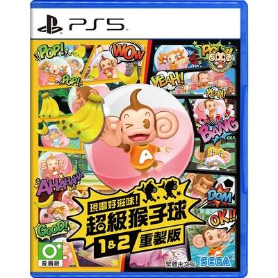(預購)PS5 現嚐好滋味!超級猴子球 1&2 重製版(中文版)