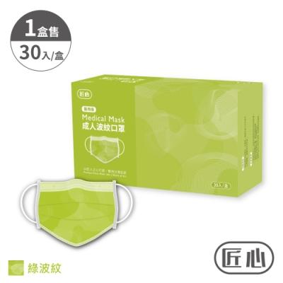 匠心 三層醫療口罩-成人波紋(綠色)30入/盒