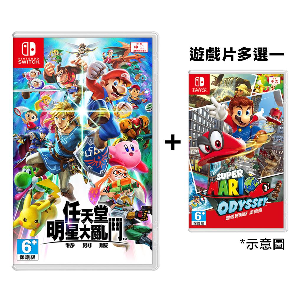 (限定組合) 任天堂 Switch 任天堂明星大亂鬥 + 任選遊戲片