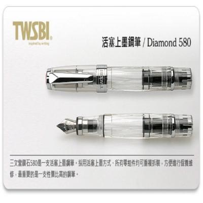 台灣三文堂鋼筆 鑽石 580 透明 EF
