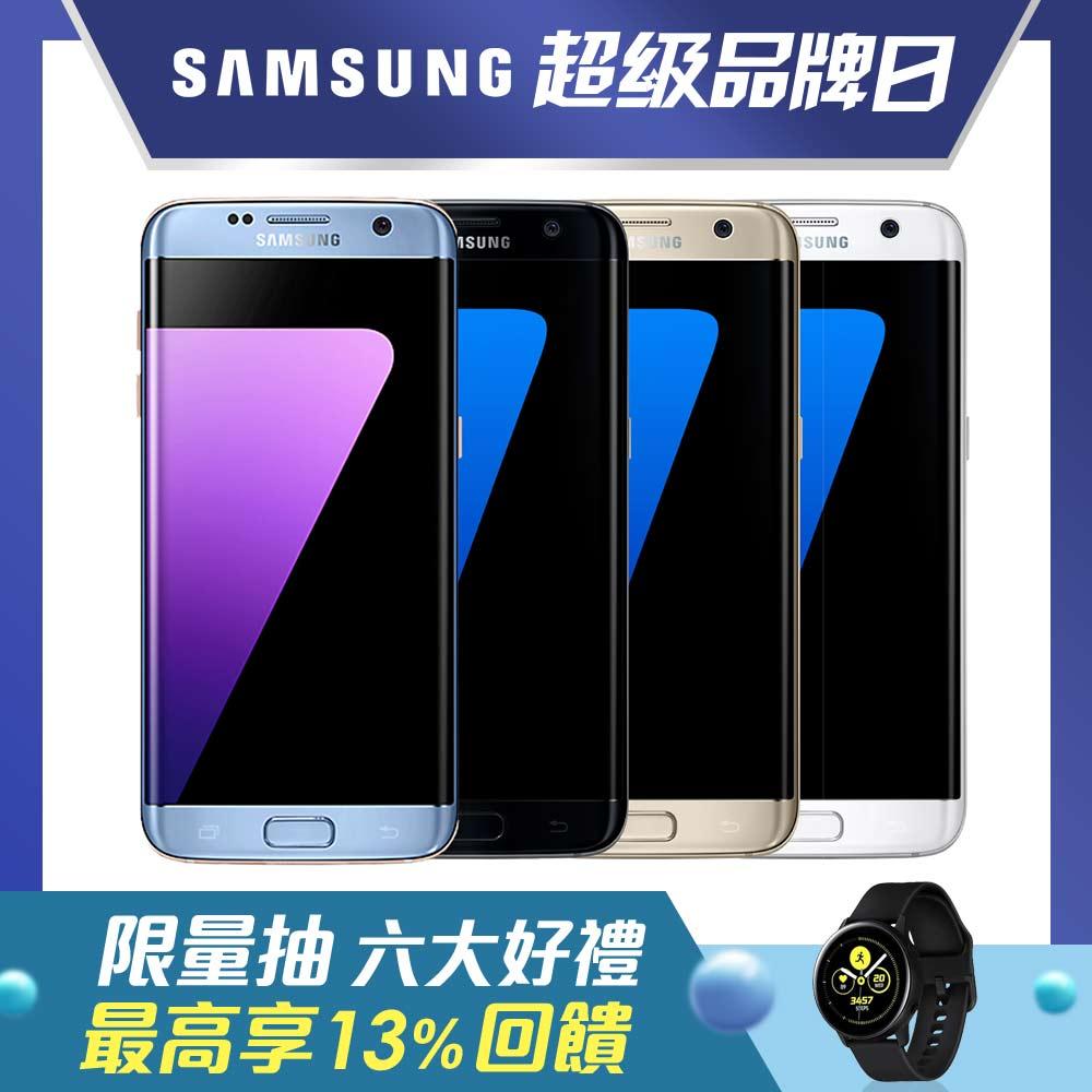 【福利品】Samsung Galaxy S7 edge (4G/32G) 智慧手機
