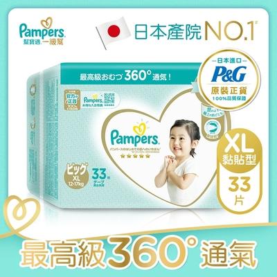 幫寶適 一級幫 紙尿褲/尿布 (XL) 33片/包
