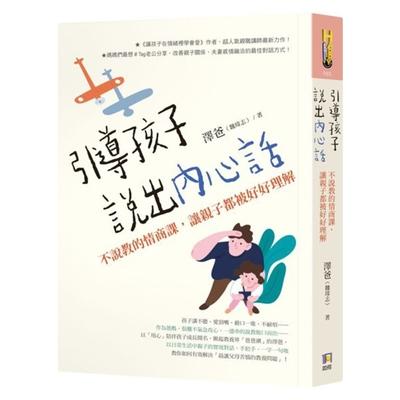 親子/教養書籍