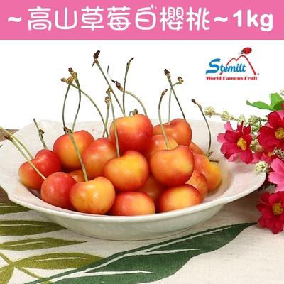 愛蜜果 空運美國華盛頓高山草莓白櫻桃禮盒 (約1KG/盒)