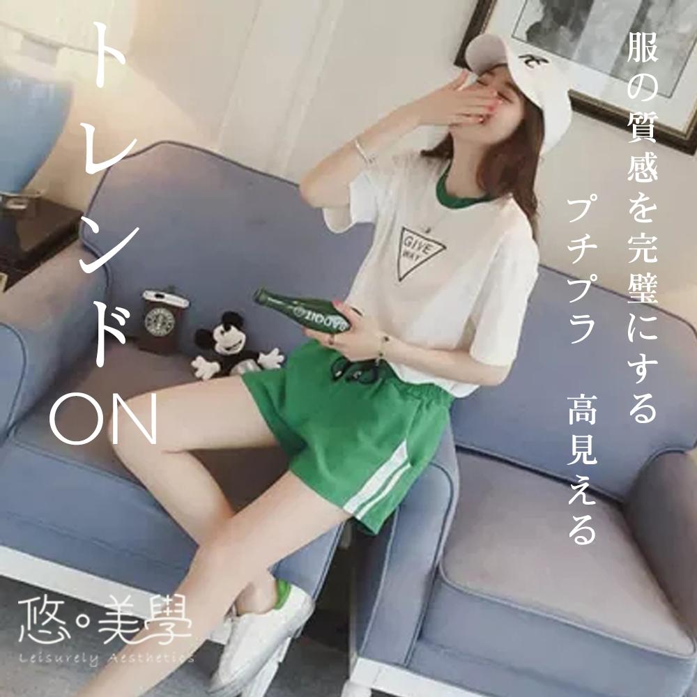 悠美學-日系簡約百搭文字圓領造型套裝-2色(M-2XL)