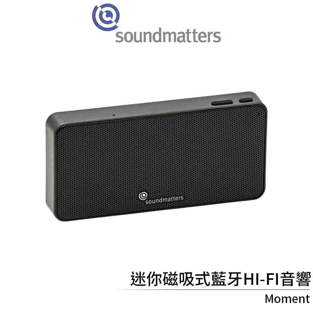 soundmatters Moment 迷你磁吸式藍牙HI-FI音響