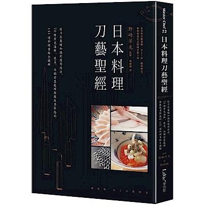 日本料理刀藝聖經:從刀具基礎知識到......