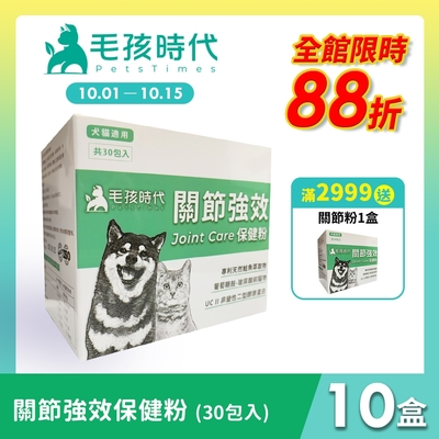 【毛孩時代】關節保健粉x10盒(貓狗保健品 貓狗關節保健)