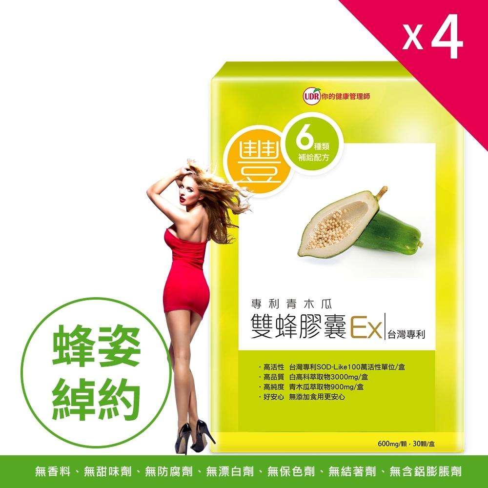 UDR專利青木瓜雙蜂膠囊EX x4盒