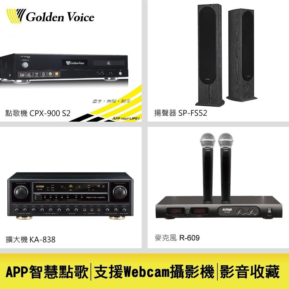 【金嗓】深情娛樂卡拉OK超值組(CPX-900S2)