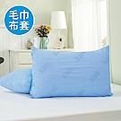 澳洲Simple Living 毛巾表布吸濕透氣釋壓記憶枕-一入(台灣製)