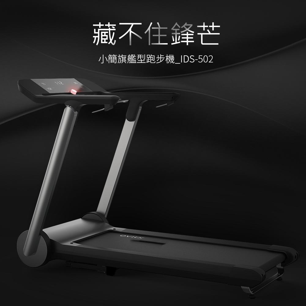 【映峻_OVICX】小簡旗艦型跑步機(一鍵收折、疲勞設計、空氣減震)