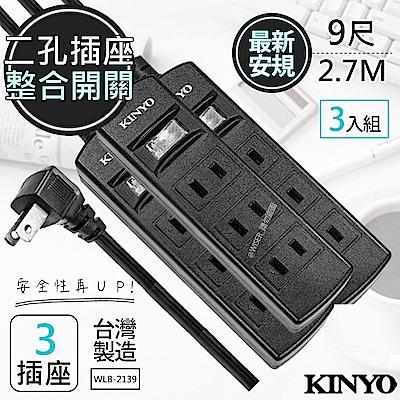 (3入)【KINYO】9呎2.7M 2P一開三插安全延長線(WLB-2139)台灣製新安規