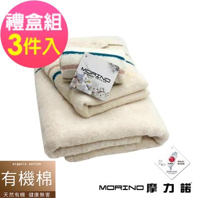 有機棉三緞條方、毛、浴巾組【禮盒裝】 MORINO摩力諾