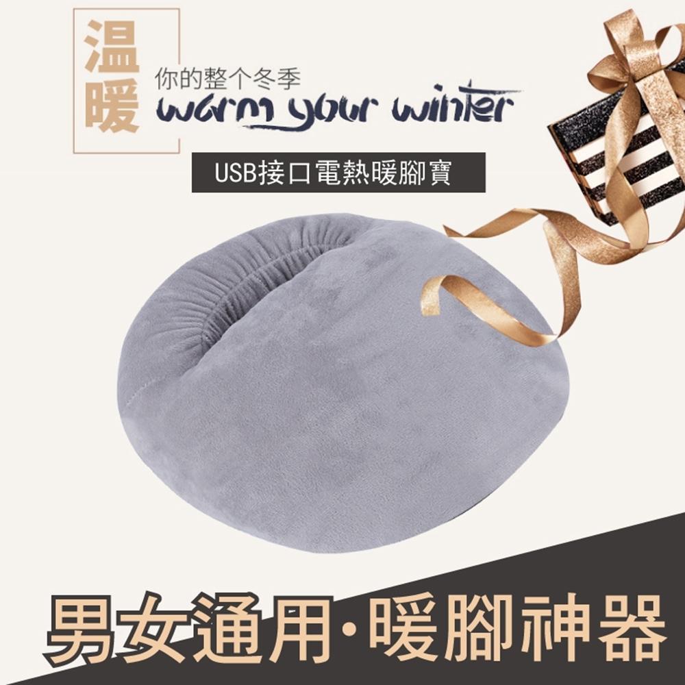 暖腳神器 USB加熱暖腳寶/暖腳套/暖足枕/暖手寶 保暖毛絨暖腳鞋 素面款