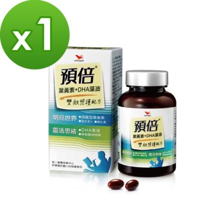 統一 預倍葉黃素+DHA藻油 60粒膠囊 * 1罐 (添加葉黃素+DHA藻油+蝦紅素)
