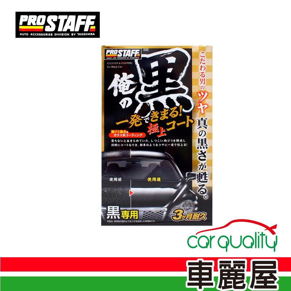 【日本PRO STAFF】腊 Prostaff 俺 艷黑極上護膜_250ml(S139)
