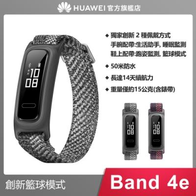 【官旗】華為 HUAWEI Band 4e 智慧手環